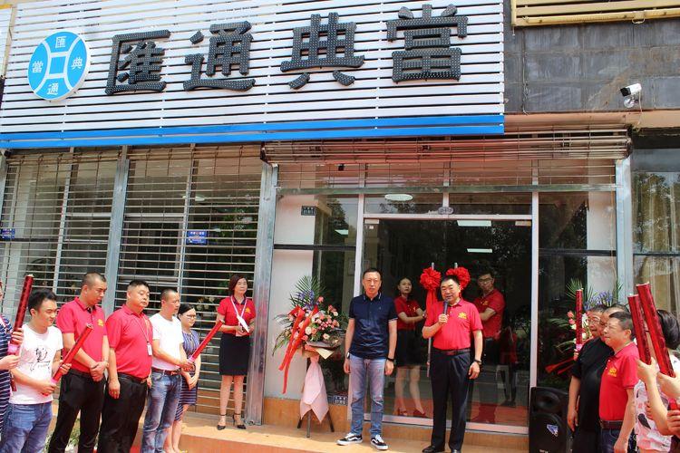 强烈庆祝绵竹汇通典当有限责任公司隆重迁址开业