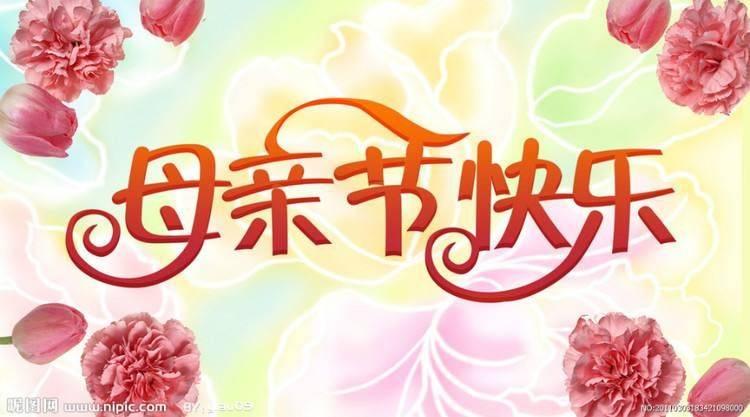 """传递感恩心 情暖母亲节 ——银河国际平台网址组织""""狂欢节""""访问慰问"""