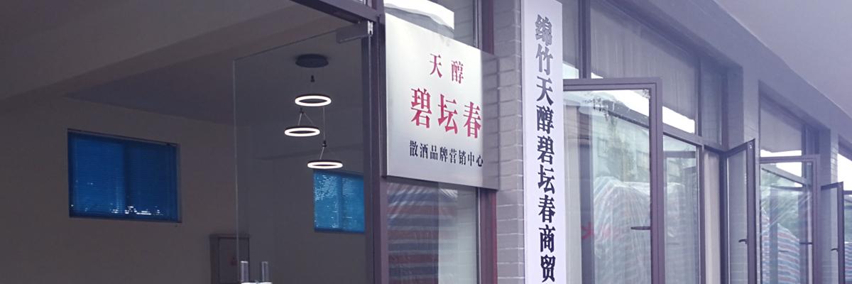 綿竹天醇碧壇春商貿有限公司