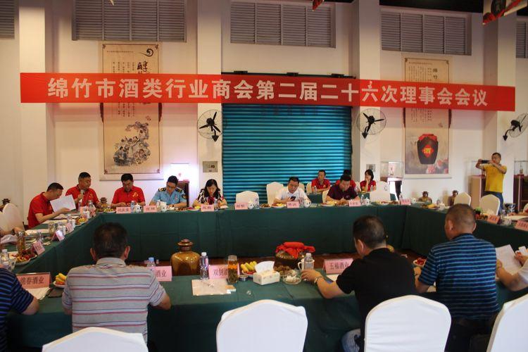 绵竹市酒类行业协会第二届二十六次常委会会议在绵竹碧坛春酿酒有限公司承办
