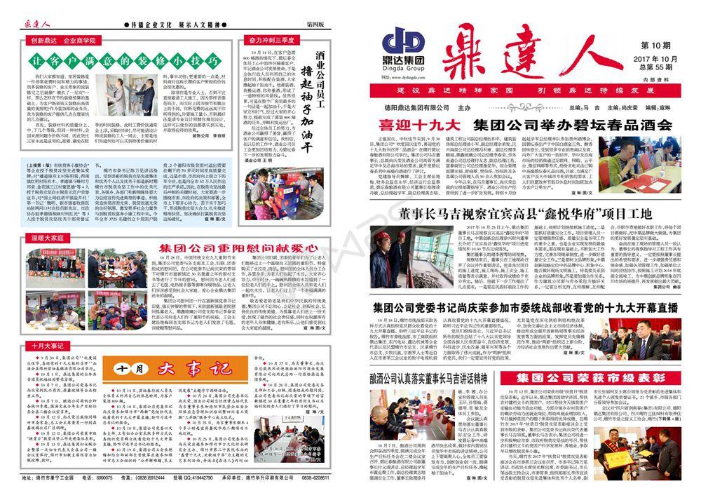 银河国际平台网站人内刊第56为期